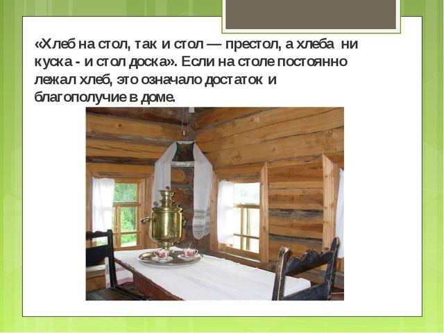 «Хлеб на стол, так и стол — престол, а хлеба ни куска - и стол доска». Если н...