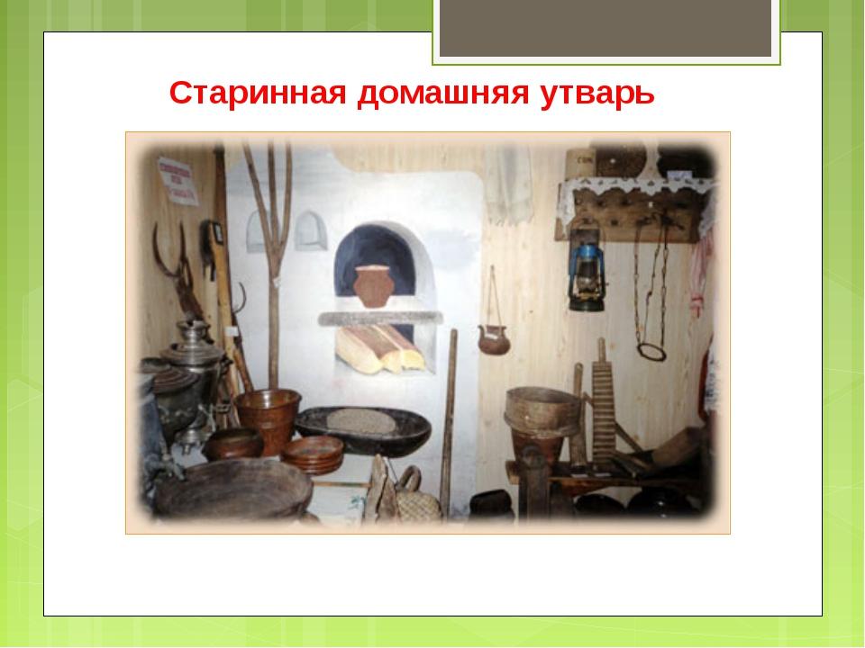 Старинная домашняя утварь