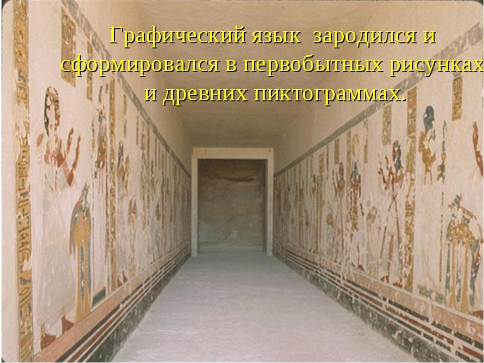 Графический язык зародился и сформировался в первобытных рисунках и древних...