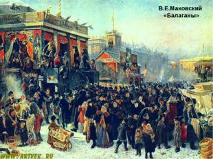 В.Е.Маковский «Балаганы»