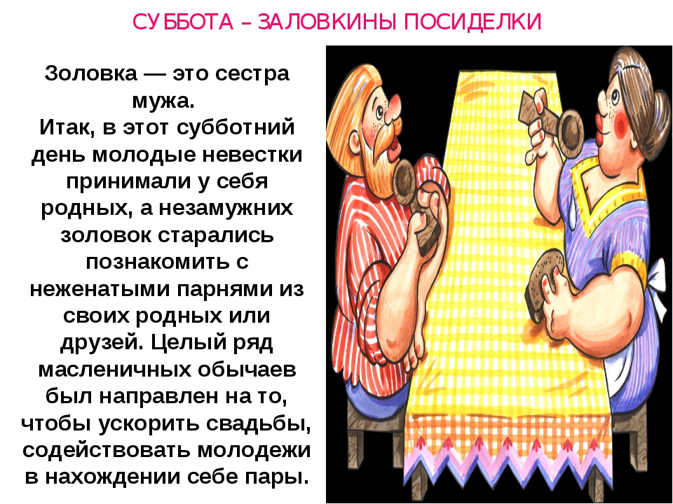 СУББОТА – ЗАЛОВКИНЫ ПОСИДЕЛКИ Золовка— это сестра мужа. Итак, в этот субботн...