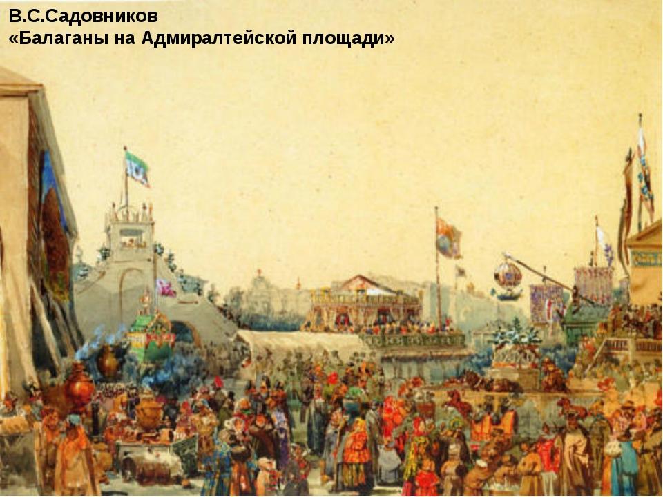 В.С.Садовников «Балаганы на Адмиралтейской площади»