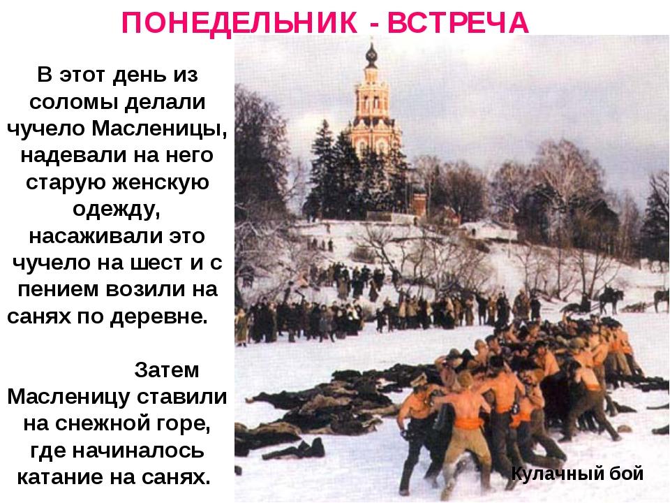 ПОНЕДЕЛЬНИК - ВСТРЕЧА Кулачный бой В этот день из соломы делали чучело Маслен...