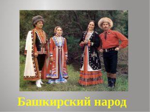 Башкирский народ