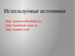 Используемые источники http://journal-shkolniku.ru http://naselenie-stran.ru