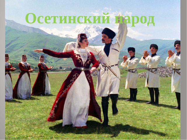 Осетинский народ