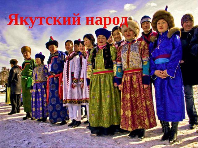 Якутский народ