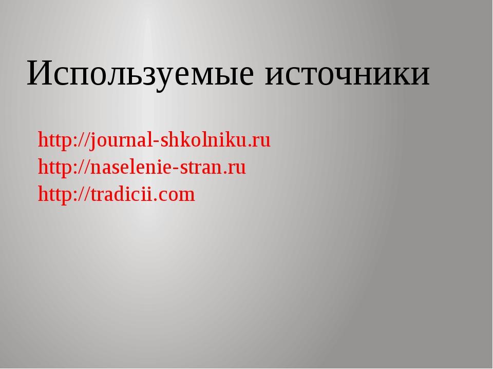 Используемые источники http://journal-shkolniku.ru http://naselenie-stran.ru...