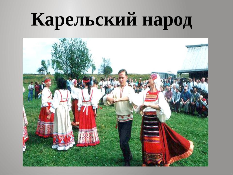 Карельский народ