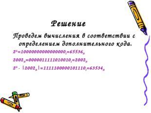 Решение Проведем вычисления в соответствии с определением дополнительного код