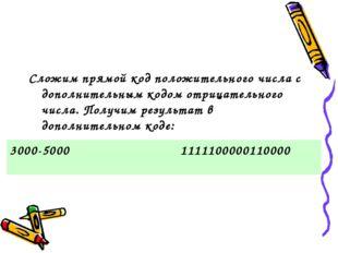 Сложим прямой код положительного числа с дополнительным кодом отрицательного
