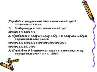 Переведем полученный дополнительный код в десятичное число: Инвертируем допол