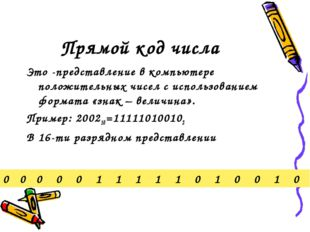 Прямой код числа Это -представление в компьютере положительных чисел с исполь
