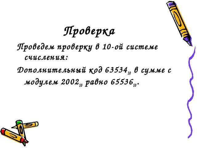 Проверка Проведем проверку в 10-ой системе счисления: Дополнительный код 6353...