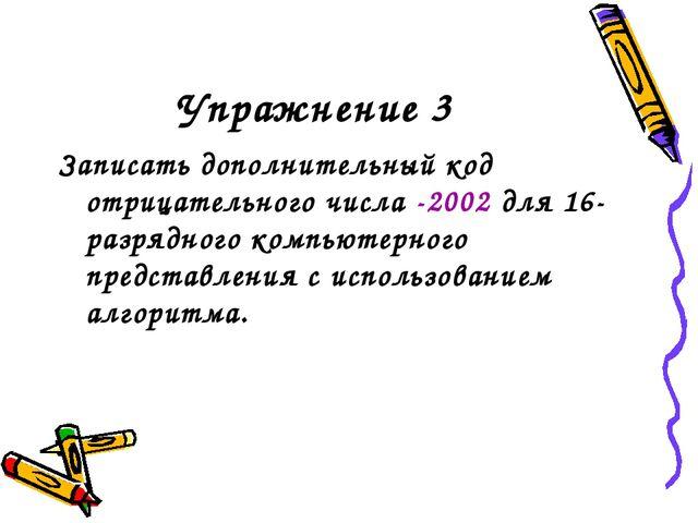 Упражнение 3 Записать дополнительный код отрицательного числа -2002 для 16-ра...