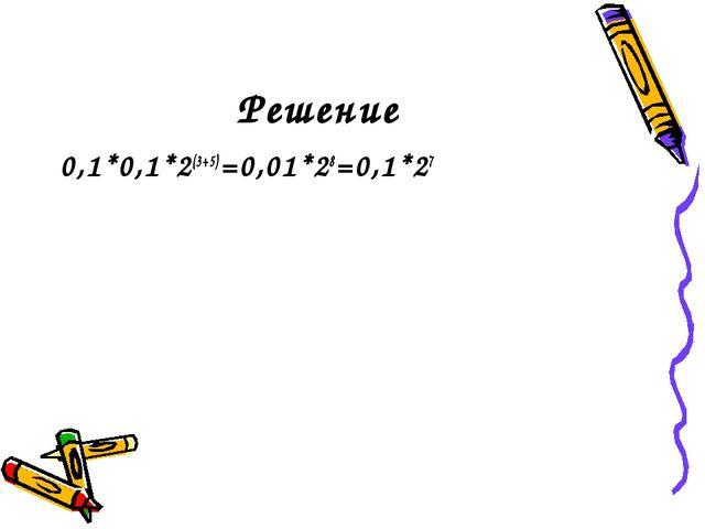 Решение 0,1*0,1*2(3+5)=0,01*28=0,1*27