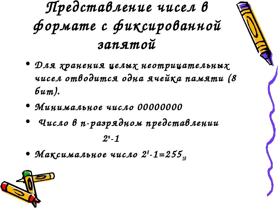 Представление чисел в формате с фиксированной запятой Для хранения целых неот...