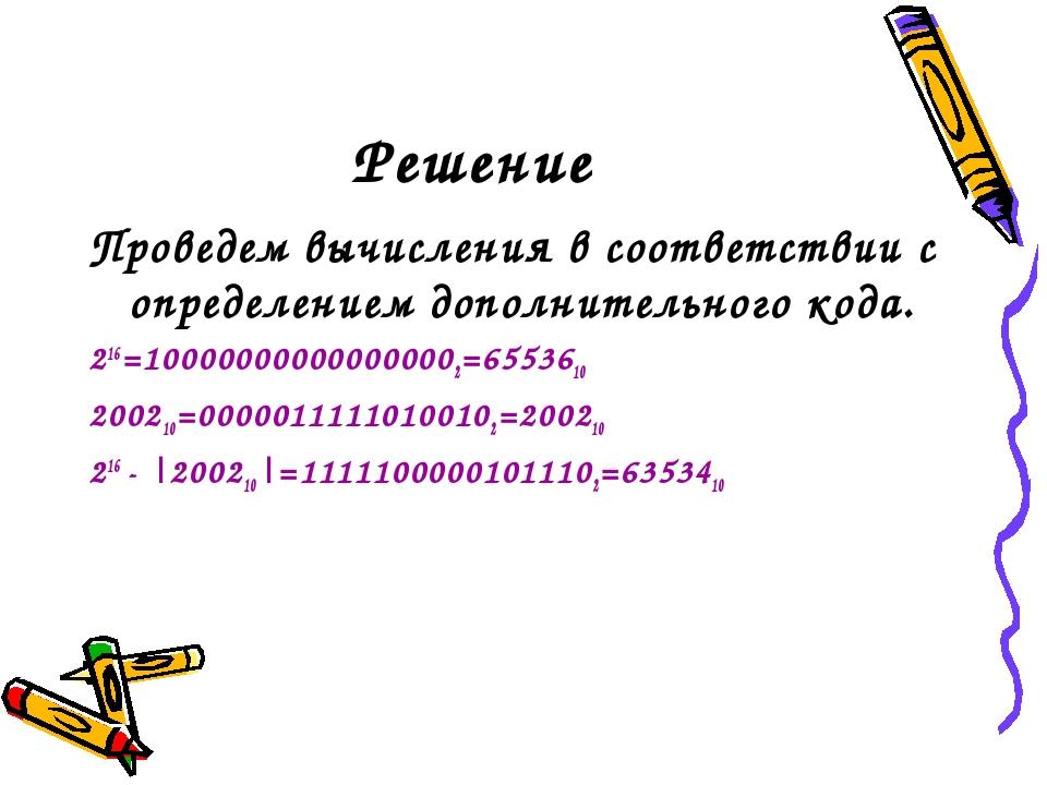 Решение Проведем вычисления в соответствии с определением дополнительного код...