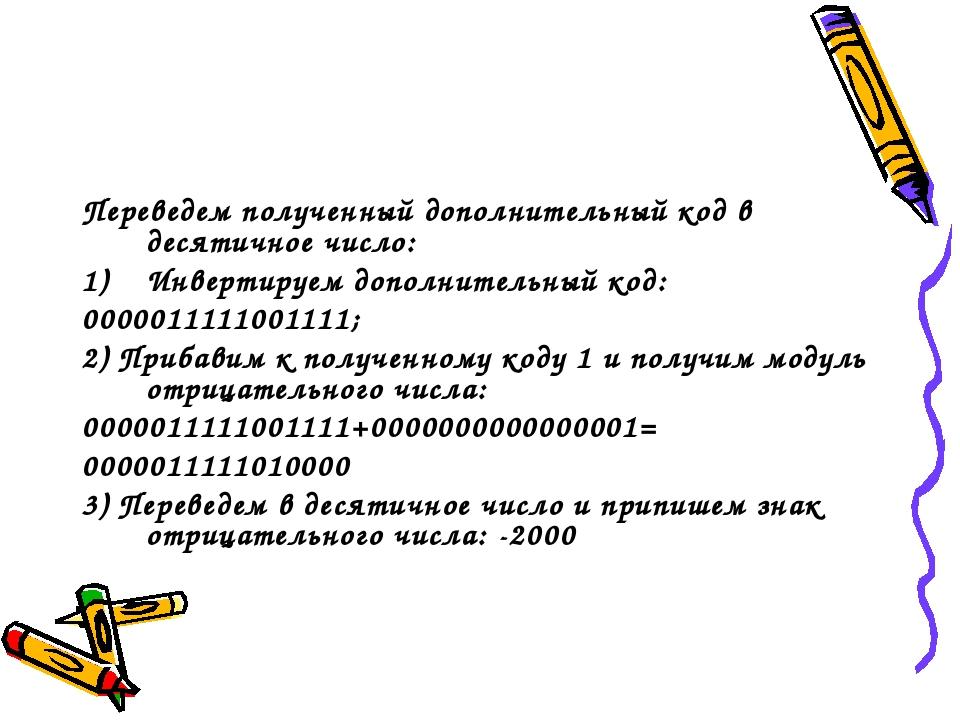 Переведем полученный дополнительный код в десятичное число: Инвертируем допол...