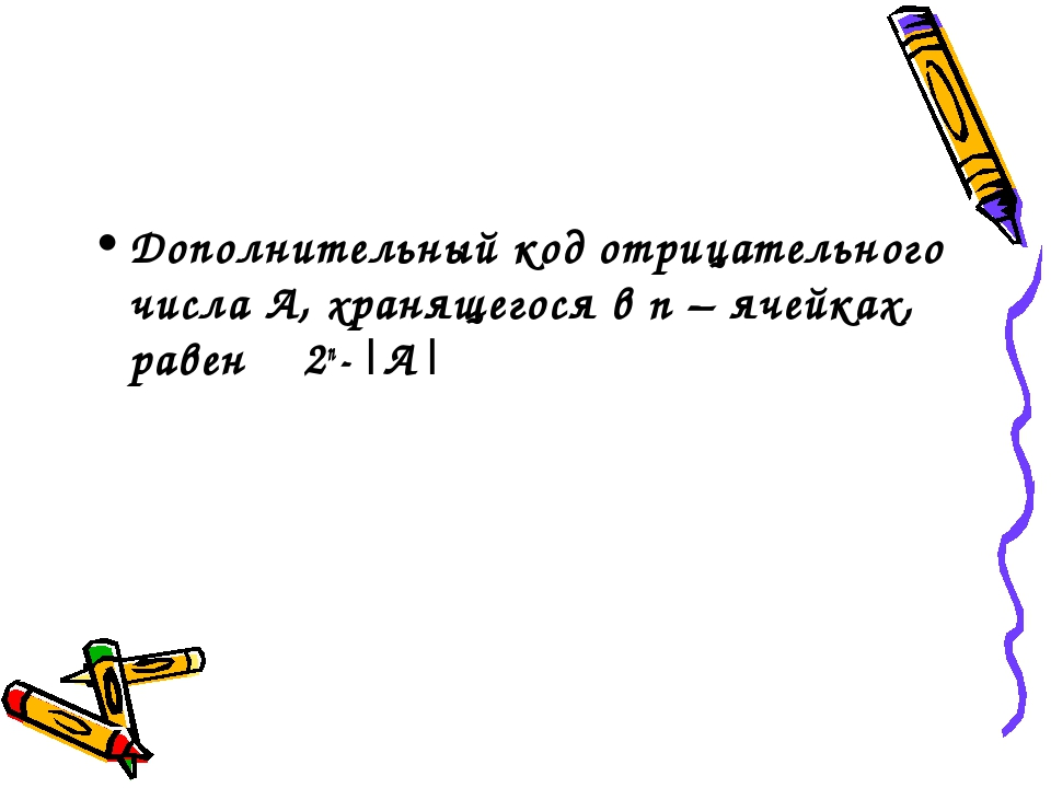 Дополнительный код отрицательного числа А, хранящегося в n – ячейках, равен 2...