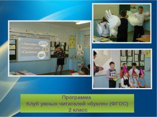 Программа Клуб умных читателей «букля» (ФГОС) 2 класс