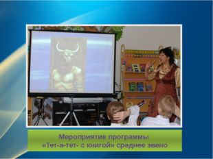 Мероприятие программы «Тет-а-тет- с книгой» среднее звено