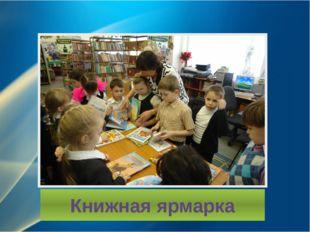 Книжная ярмарка