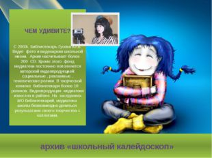 архив «школьный калейдоскоп» ЧЕМ УДИВИТЕ? С 2003г. Библиотекарь Гусева Ю.В.
