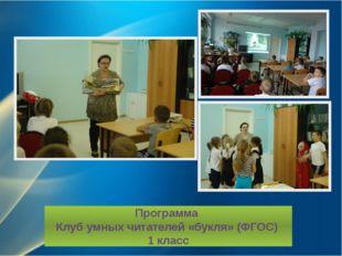 Программа Клуб умных читателей «букля» (ФГОС) 1 класс