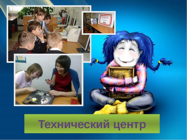 Технический центр