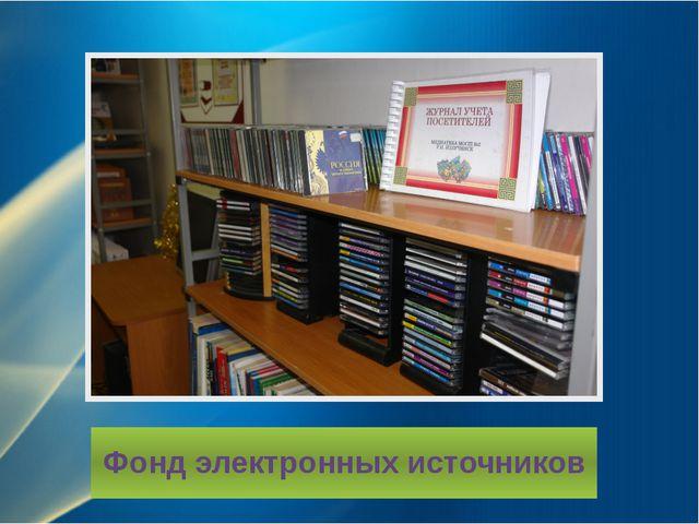 Фонд электронных источников