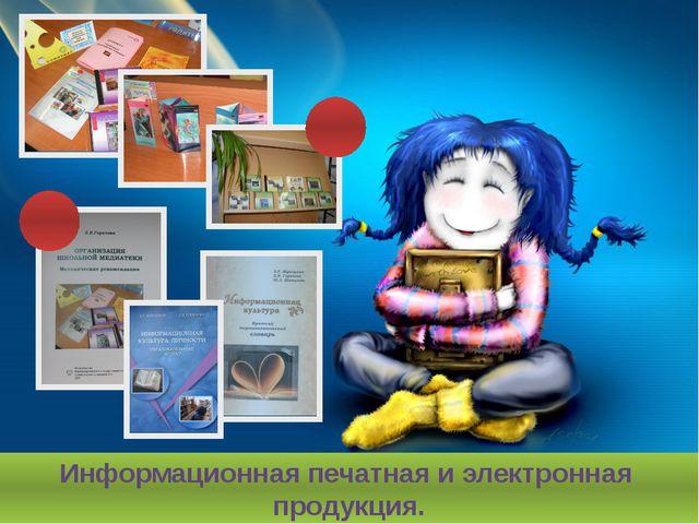 Информационная печатная и электронная продукция.