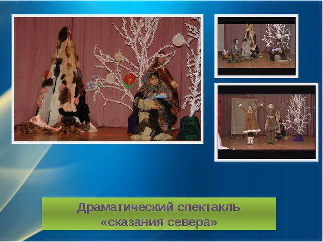 Драматический спектакль «сказания севера»