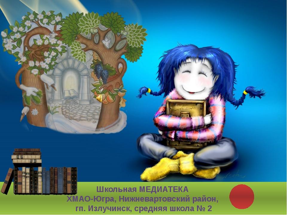 Школьная МЕДИАТЕКА ХМАО-Югра, Нижневартовский район, гп. Излучинск, средняя ш...