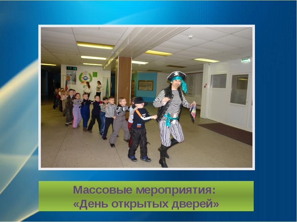 Массовые мероприятия: «День открытых дверей»