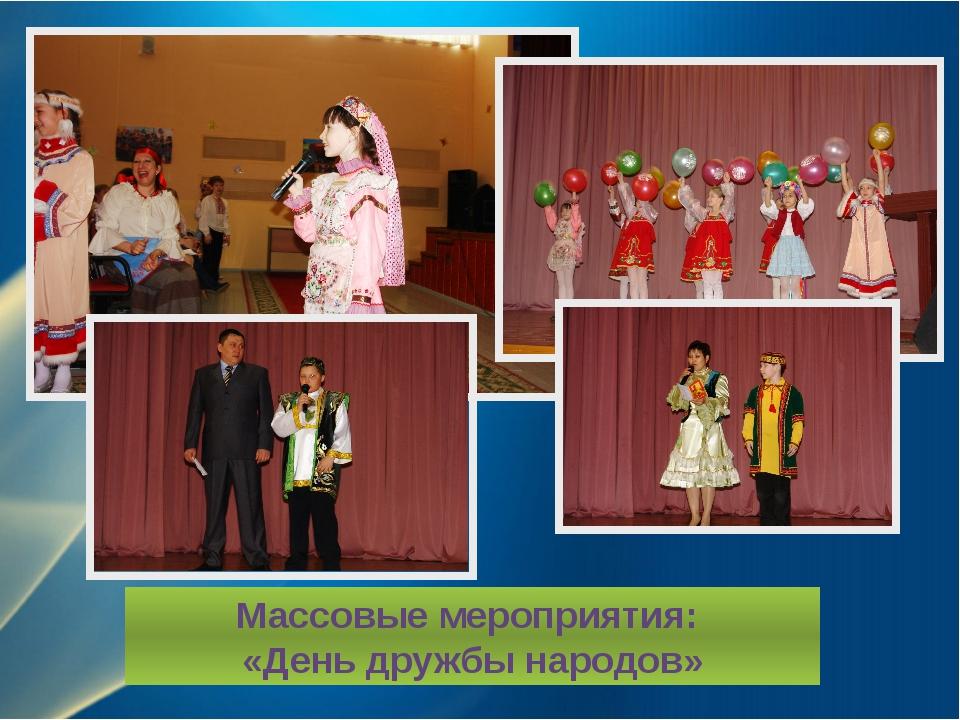 Массовые мероприятия: «День дружбы народов»