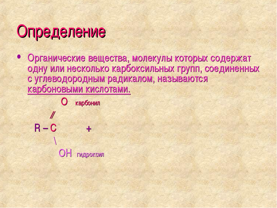 Определение Органические вещества, молекулы которых содержат одну или несколь...