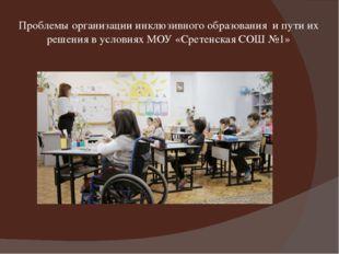 Проблемы организации инклюзивного образования и пути их решения в условиях МО