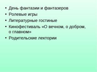 День фантазии и фантазеров Ролевые игры Литературные гостиные Кинофестиваль «
