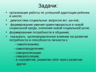 Задачи: организация работы по успешной адаптации ребенка в школе; диагностика