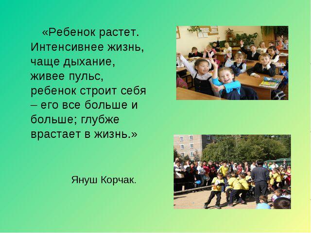 «Ребенок растет. Интенсивнее жизнь, чаще дыхание, живее пульс, ребенок строи...