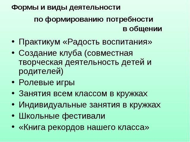 Формы и виды деятельности по формированию потребности в общении Практикум «Ра...