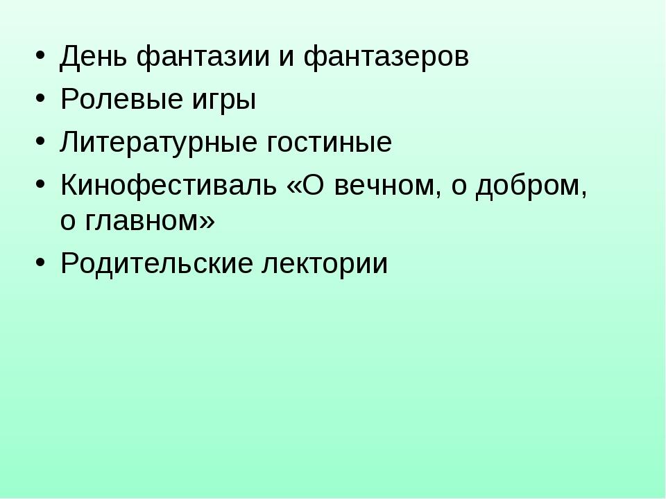 День фантазии и фантазеров Ролевые игры Литературные гостиные Кинофестиваль «...