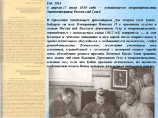 Год: 1914 4 апреля-17 июля 1914 года — установление покровительства (протекто