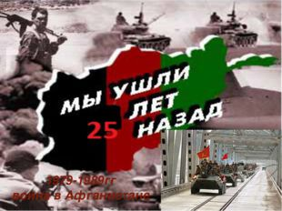 1979-1989гг война в Афганистане
