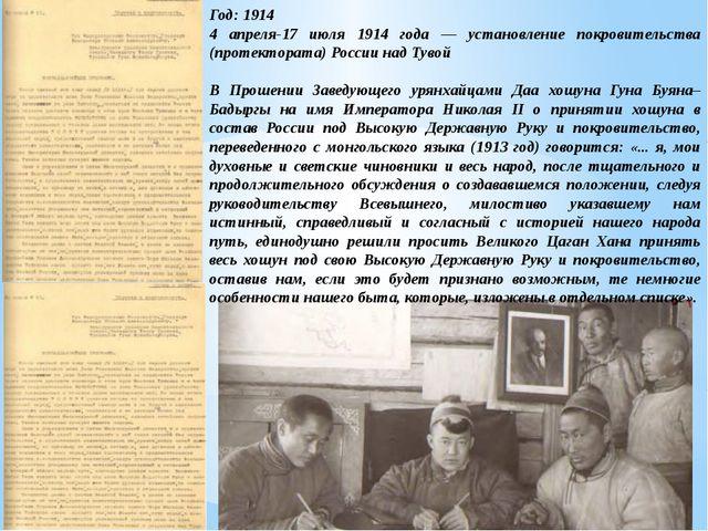 Год: 1914 4 апреля-17 июля 1914 года — установление покровительства (протекто...
