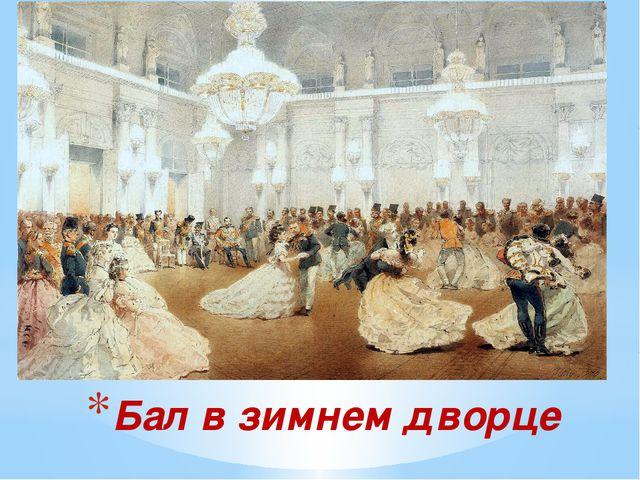 Бал в зимнем дворце