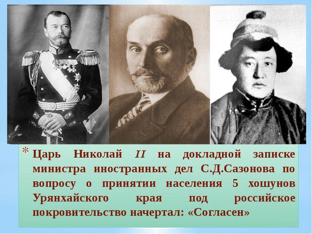 Царь Николай II на докладной записке министра иностранных дел С.Д.Сазонова по...
