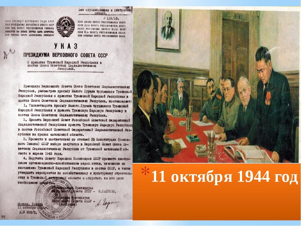11 октября 1944 год