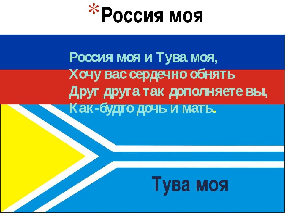 Тува моя Россия моя Россия моя и Тува моя, Хочу вас сердечно обнять Друг друг...